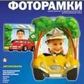 Набор ДТ Фоторамка Автомобили Н-057 Lori купить оптом и в розницу