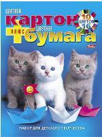 """Набор д/дет.творч.цв.бум+цв.карт.HATBER """"Милые котята"""" купить оптом и в розницу"""