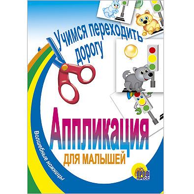 Набор ДТ Аппликация Любимые игрушки 978-5-378-01411-8 купить оптом и в розницу