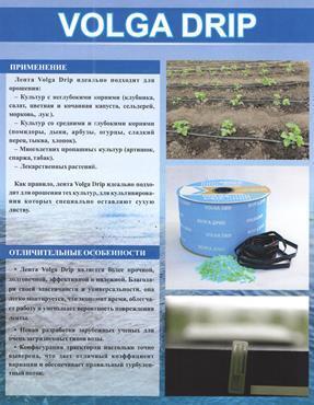 Капельная лента VOLGA DRIP 6-30-1.6 (2000 м/пг) купить оптом и в розницу