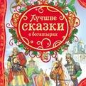 Книга 978-5-353-06798-6 Лучшие сказки о богатырях купить оптом и в розницу
