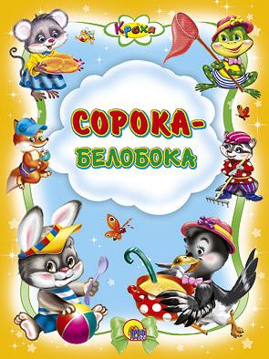 Книга Кроха 978-5-378-01904-5 Сорока-Белобока купить оптом и в розницу