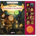 Книга Любимые сказки 978-5-402-00471-9 Мальчик-с-пальчик купить оптом и в розницу