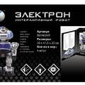 Робот 903АТТ Электрон в кор. купить оптом и в розницу