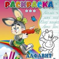 Раскраска пропись 978-5-378-02708-8 Алфавит для малышей.Зайка купить оптом и в розницу