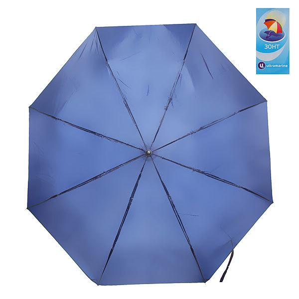 Зонт мужской механический ″Классика″ цвет темно-синий, 8 спиц, d-95см, длина в слож. виде 23см купить оптом и в розницу