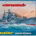 Сб.модель 9054 Эсминец Современный купить оптом и в розницу