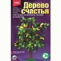 Набор ДТ Создай Дерево счастья Лимонное дерево Дер-016 Lori купить оптом и в розницу