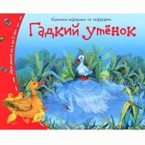 Книжка-малышка Гадкий утенок 978-5-8112-5458-3 купить оптом и в розницу