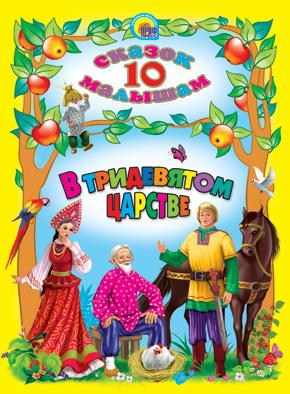 Книга 978-5-378-05124-3 10 сказок.В тридевятом царстве купить оптом и в розницу