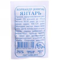 Семена Кориандр Янтарь (белый пакет) 2 г (фасовка по 10 шт) купить оптом и в розницу