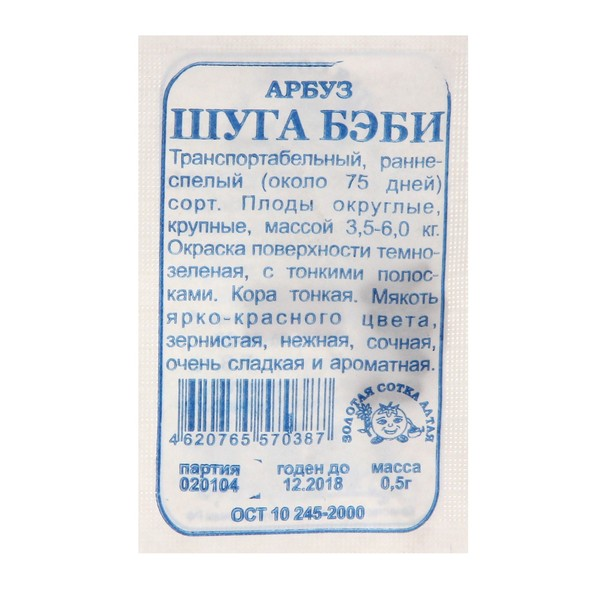 Семена Арбуз Шуга бэби (белый пакет) /Сотка/ 0,5 г купить оптом и в розницу