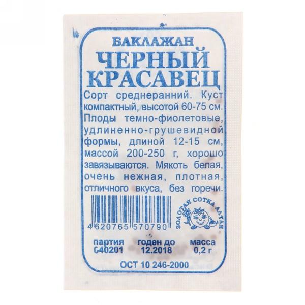 Семена Баклажан Черный Красавец (белый пакет) /Сотка/ 0,2 г купить оптом и в розницу