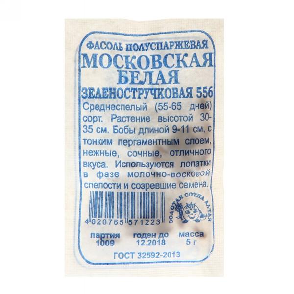 Семена Фасоль Московская белая полуспар.(белый пакет) /Сотка/5 г/ср.9-11см купить оптом и в розницу