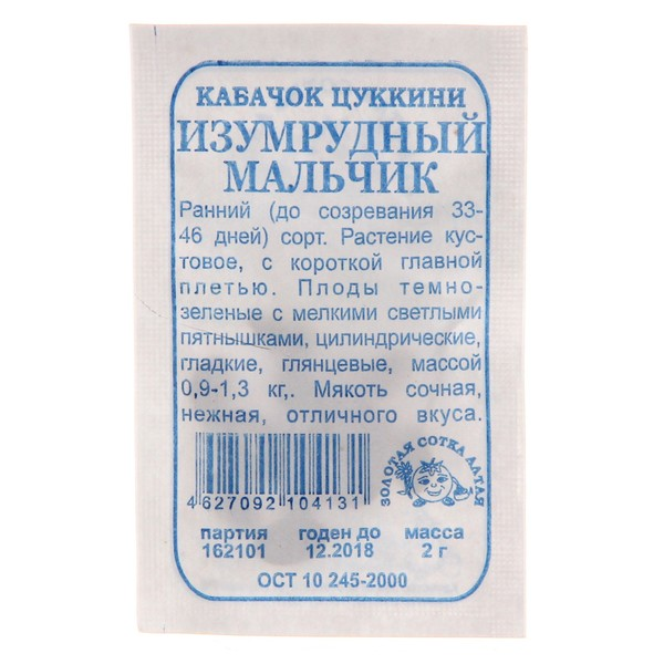 Семена Кабачок Изумрудный мальчик б/п /Сотка/ 2 г купить оптом и в розницу