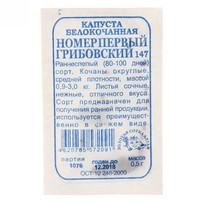 Семена Капуста №1 Грибовский б/п /Сотка/ 0,5 г купить оптом и в розницу