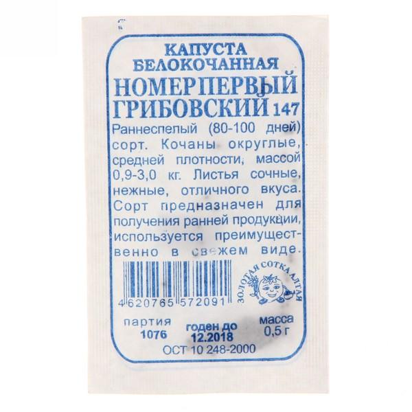 Семена Капуста №1 Грибовский (белый пакет) /Сотка/ 0,5 г купить оптом и в розницу