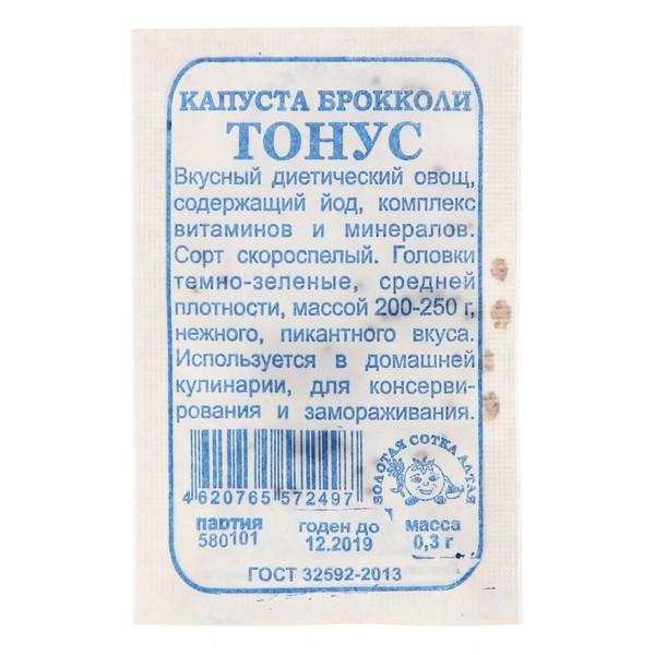 Семена Капуста Брокколи Тонус (белый пакет) /Сотка/ 0,3 г купить оптом и в розницу