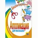 Набор ДТ Аппликация Бяшки-барашки 978-5-94582-614-4 купить оптом и в розницу