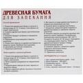 Древесная бумага для запекания ″ОЛЬХА″ купить оптом и в розницу