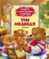 Книга 978-5-353-06578-4 Три медведя.Крупные буквы купить оптом и в розницу