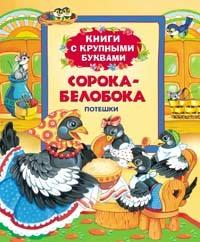 Книга 978-5-353-06755-9  Сорока-Белобока.Крупные буквы купить оптом и в розницу