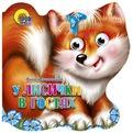 Книга хвостики 978-5-378-00256-6 У лисички в гостях купить оптом и в розницу