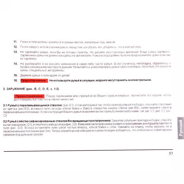 Винтовка пневматическая GAMO Deltamax Force Whisper купить оптом и в розницу