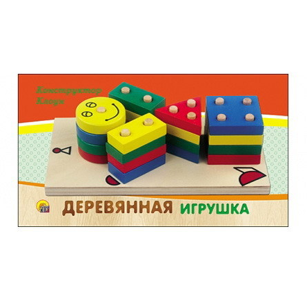 Дер. Логич. игрушка Сортер Клоун ИД-5919 купить оптом и в розницу