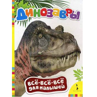 Книга 21077 Динозавры.Все-все-все для малышей купить оптом и в розницу