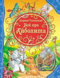 Книга 978-5-353-06713-9 Чуковский К. Все про Айболита купить оптом и в розницу