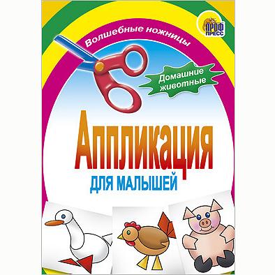 Набор ДТ Аппликация Домашние животные 978-5-378-01413-2 купить оптом и в розницу