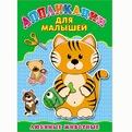 Набор ДТ Аппликация для малышей.Любимые животные 978-5-378-24394-5 купить оптом и в розницу