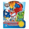 Книга Умка 9785506003335 Трансформеры-спасатели 1 кнопка купить оптом и в розницу
