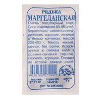 Семена Редька Маргеланская (белый пакет) /Сотка/ 1 г купить оптом и в розницу