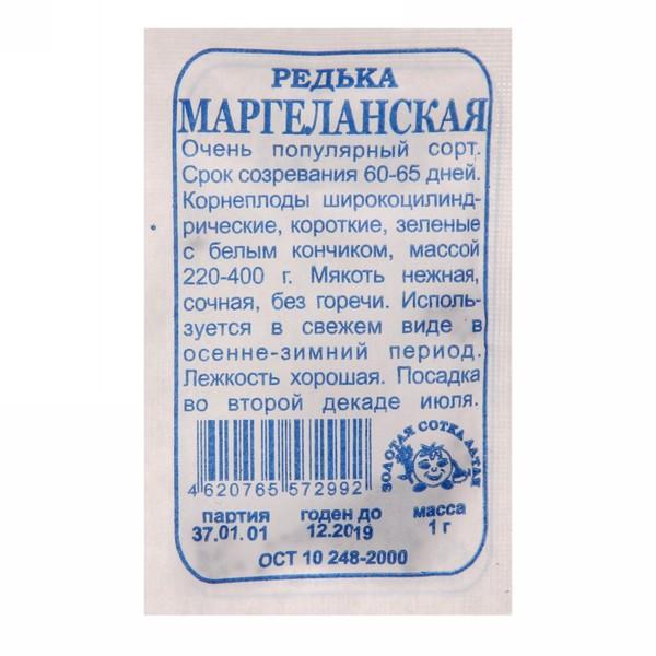 Семена Редька Маргеланская б/п /Сотка/ 1 г купить оптом и в розницу