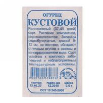 Семена Огурец Кустовой б/п /Сотка/ 0,5 г купить оптом и в розницу
