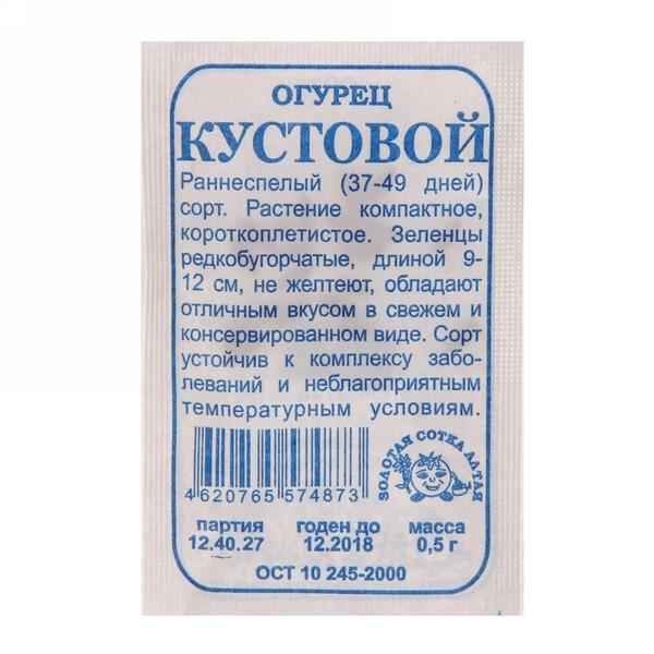 Семена Огурец Кустовой (белый пакет) /Сотка/ 0,5 г купить оптом и в розницу