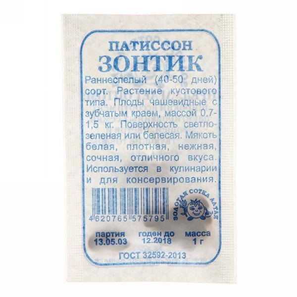 Семена Патиссон Зонтик (белый пакет) /Сотка/ 1 г купить оптом и в розницу