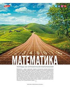 """Тетрадь 46л.кл.скрепка HATBER, """"Life Style. Математика"""" со справ.инфор. купить оптом и в розницу"""