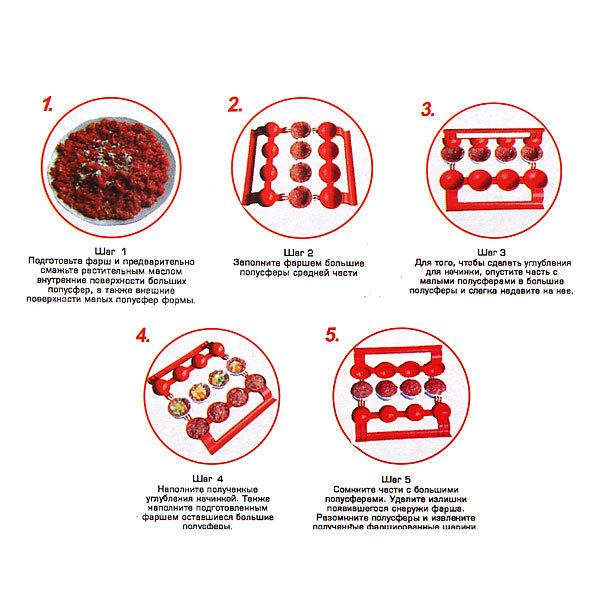 Форма для приготовления фаршированных шариков ″meatball″ купить оптом и в розницу