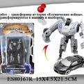 Трансформер 80167ESR Робот-машина в кор. купить оптом и в розницу