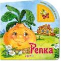 Книга Нажми-послушай сказку 978-5-402-01117-5 Репка купить оптом и в розницу