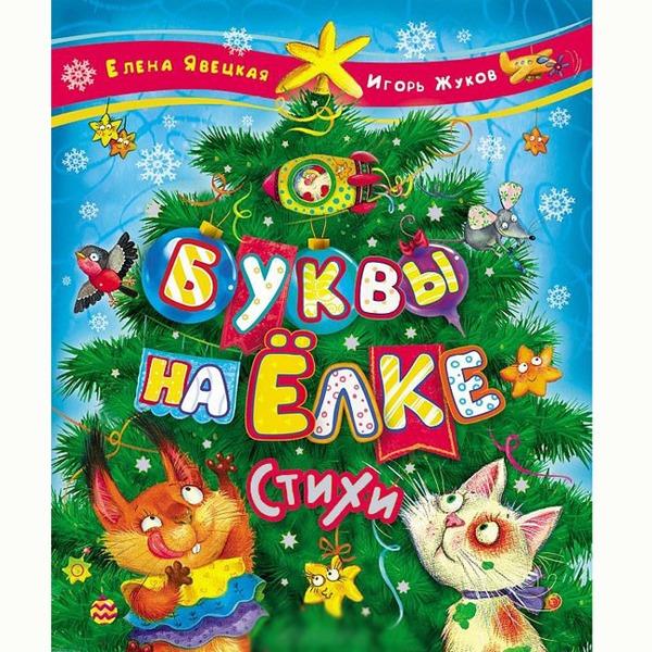 Книга 978-5-353-07036-8 Е.Явецкая И.Жуков Буквы на елке купить оптом и в розницу