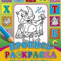 Раскраска пропись 978-5-378-01694-5 Учим буквы купить оптом и в розницу