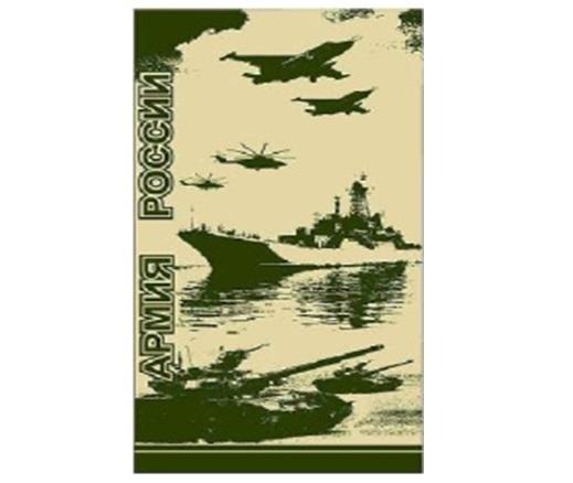 ПЦ-702-1919 полотенце 70х140 махр п/т Армия России цв.10000 купить оптом и в розницу