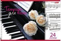 """Тетрадь д/нот А4 24л.спираль HATBER, """"Пианино"""" купить оптом и в розницу"""