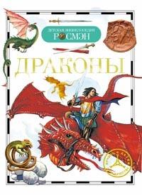 Книга 978-5-353-05628-7 Драконы  (3D) купить оптом и в розницу