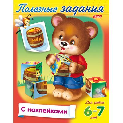 Раскраска книжка 8л А5ф с Наклейками Мишка с кубком 6-7 лет 11686 купить оптом и в розницу