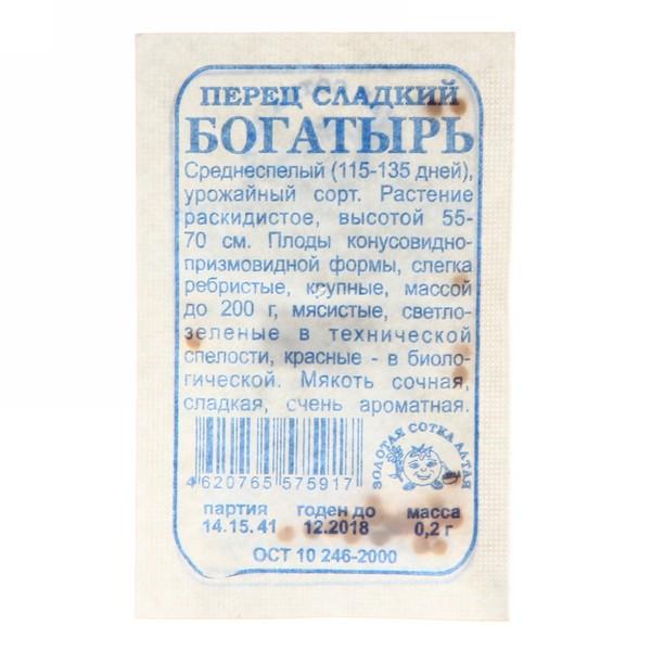 Семена Перец Богатырь (белый пакет) /Сотка/ 0,2 г;с/с,дет,200гр купить оптом и в розницу